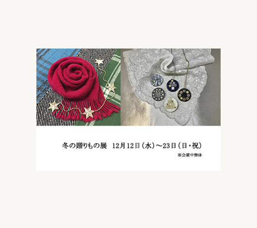 H30 冬の贈りもの展.jpg