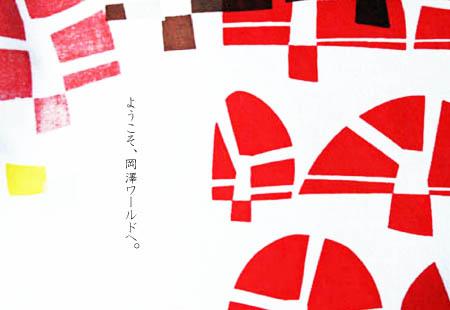 okazawa 2015①のコピー.jpg